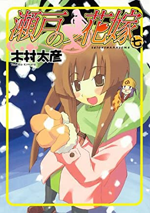 瀬戸の花嫁 7 (ガンガンWINGコミックス)