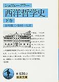 西洋哲学史 (下巻) (岩波文庫 (33-636-2))