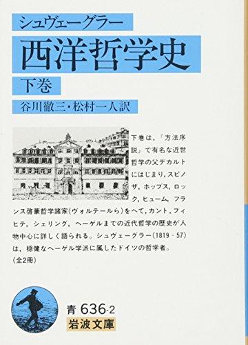 西洋哲学史 (下巻) (岩波文庫』 感想・レビュー - 読書メーター