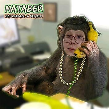 Матавей