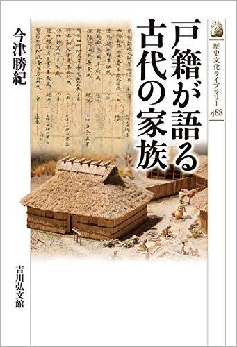 戸籍が語る古代の家族 (歴史文化ライブラリー)