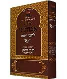 Koren Avoteinu Rosh Hashana Mahzor - Meir Elazar Atia