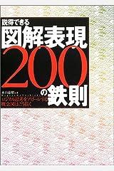 説得できる図解表現200の鉄則 単行本