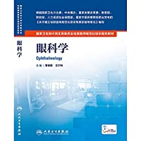 National Health and Family Planning residency standardized training planning materials ophthalmology(Chinese Edition)