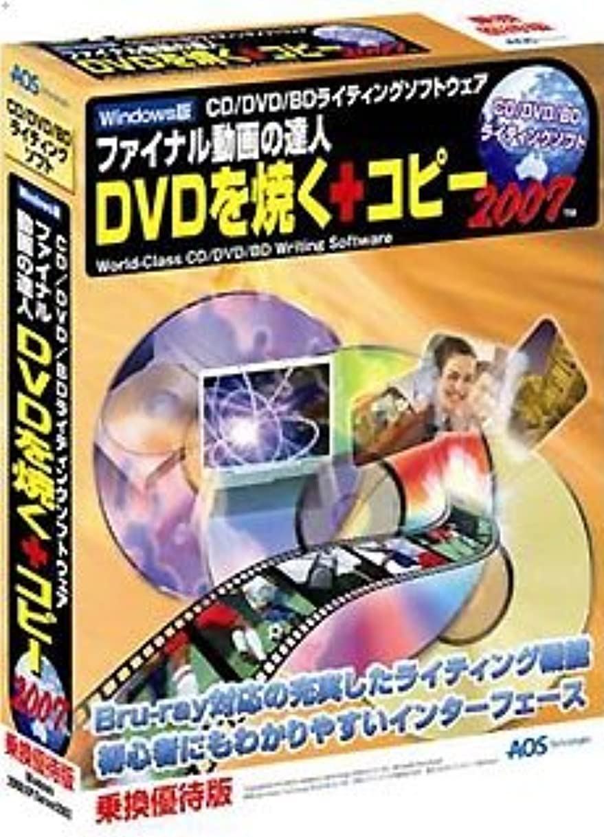 治療セラフ能力DVDを焼く+コピー2007 乗換優待版 (ファイナル動画の達人)