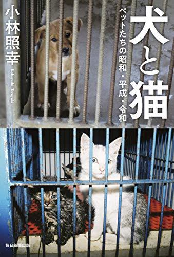 犬と猫 ペットたちの昭和・平成・令和の詳細を見る