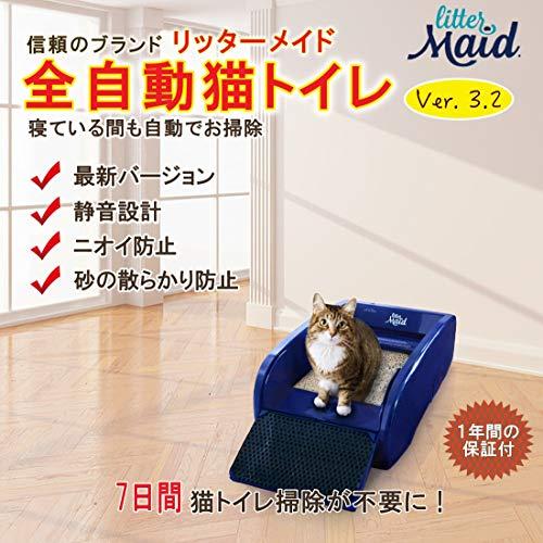 リッターメイド『全自動猫トイレVer.3.2(レギュラー)』