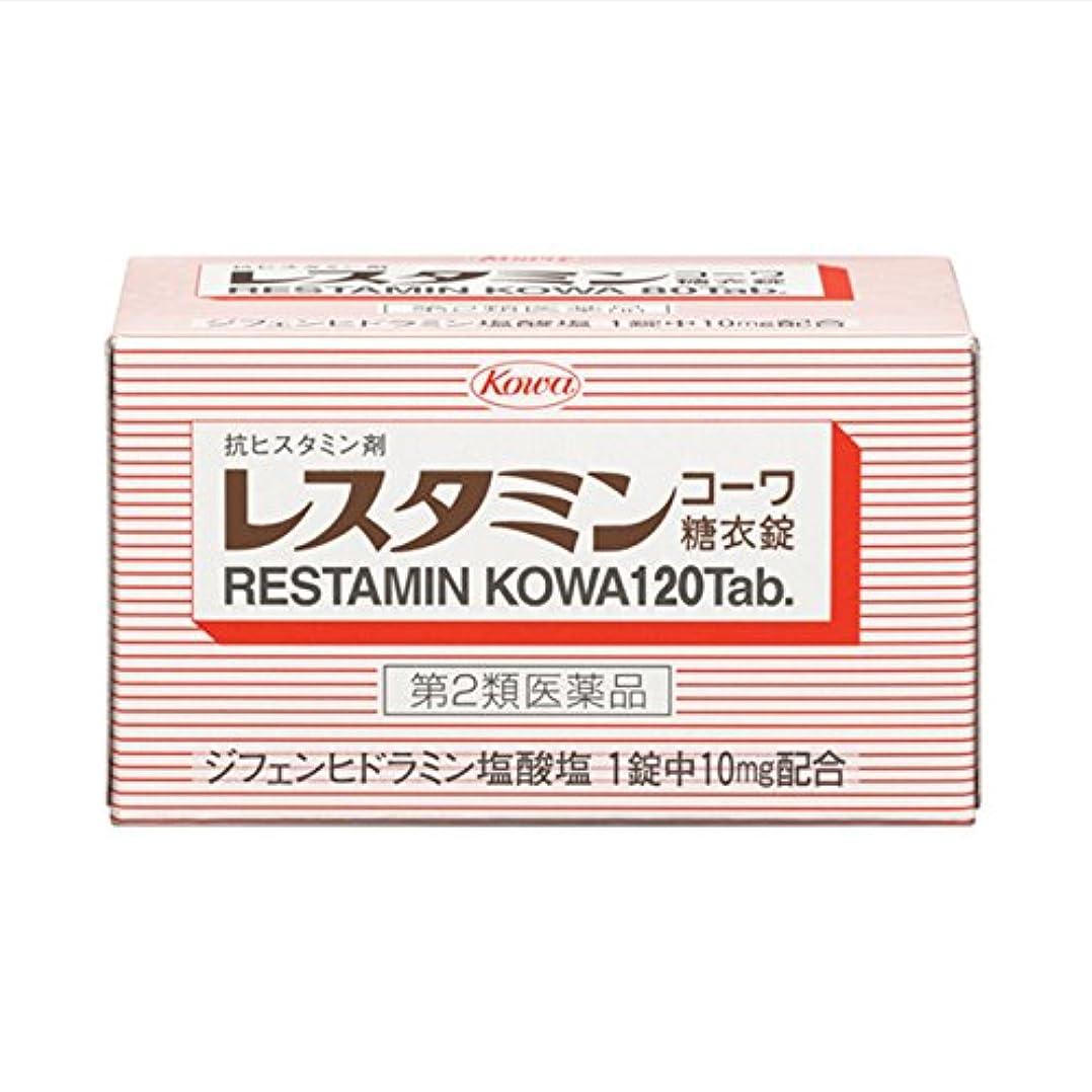 ルール誰も第【第2類医薬品】レスタミンコーワ糖衣錠 120錠