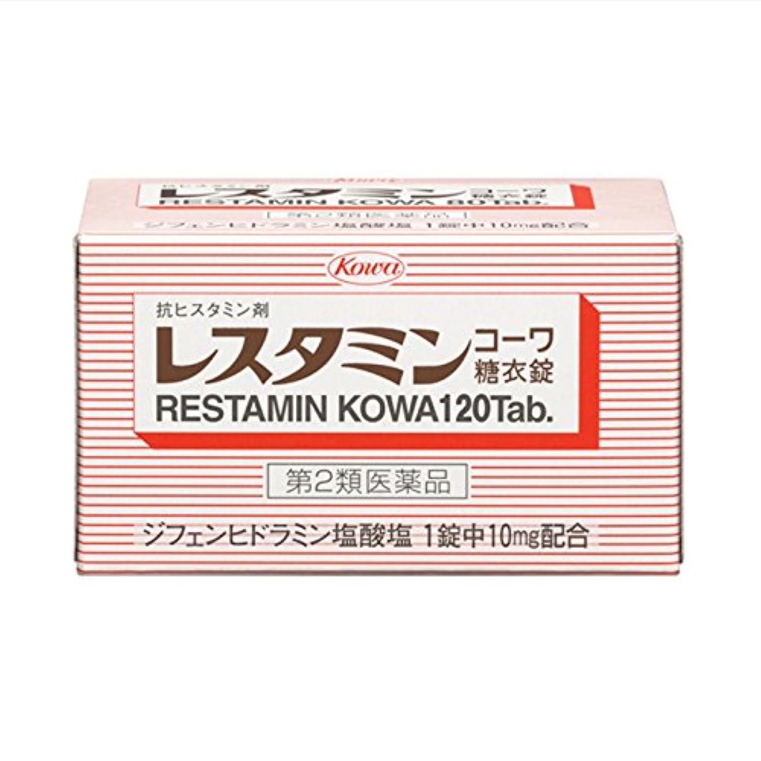 やがて修理可能行為【第2類医薬品】レスタミンコーワ糖衣錠 120錠