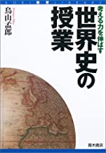 考える力を伸ばす世界史の授業 (AOKI教育LIBRARY)