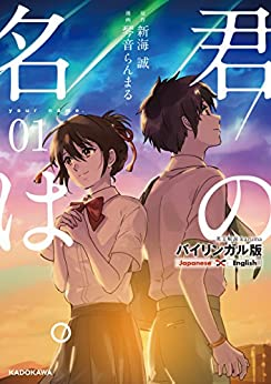 [琴音 らんまる, kazuma, 新海 誠]のバイリンガル版 君の名は。1 (中経☆コミックス)