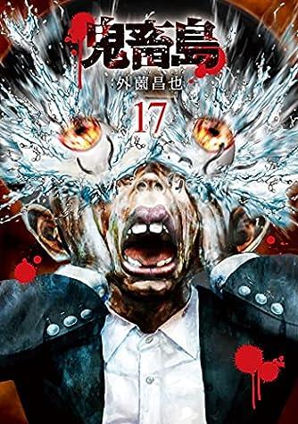 鬼畜島 17 (LINEコミックス)