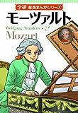学研 音楽まんがシリーズ モーツァルト (学研音楽まんがシリーズ)