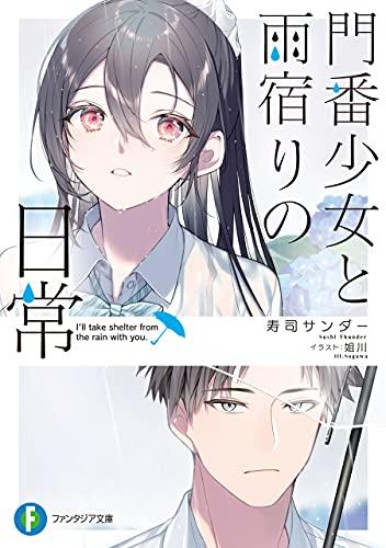 門番少女と雨宿りの日常 (富士見ファンタジア文庫)