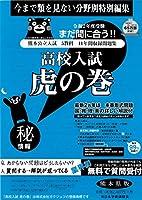高校入試虎の巻熊本県版 令和2年度受験―熊本県公立入試5教科11年間収録問題集