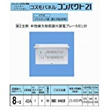 パナソニック(Panasonic) コスモC露出 L無40A8+2 BQR8482