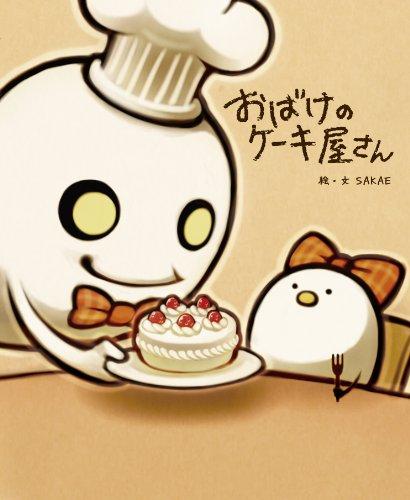 おばけのケーキ屋さん (絵本)
