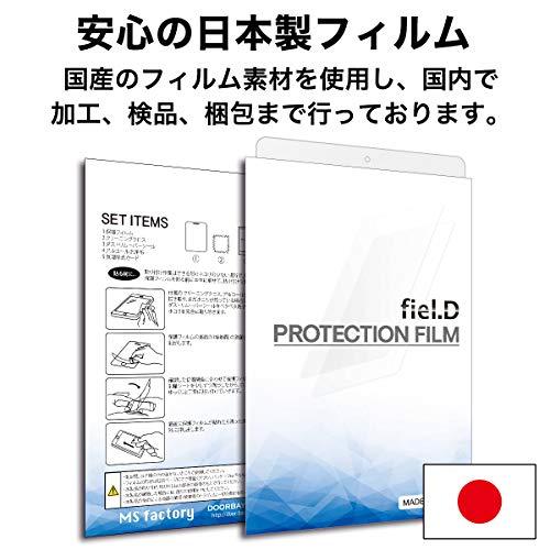 『MS factory iPad 10.2 2020 2019 用 フィルム ペーパーライク 保護フィルム ipad10.2 ipad8 第8世代 ipad7 第7世代 対応 アンチグレア 日本製 MXPF-IPAD-7-PL』の1枚目の画像