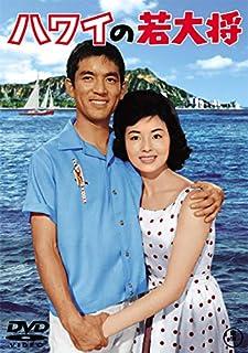 ハワイの若大将 <東宝DVD名作セレクション>