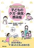 イラストで学ぼう! 子どものケガ・病気・感染症
