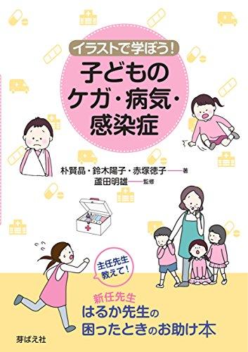 イラストで学ぼう! 子どものケガ・病気・感染症の詳細を見る