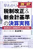 平成26年-27年決算対応 早わかり税制改正&新会計基準の決算実務