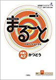 Marugoto: Japanese language and culture. Elementary 1 A2 Katsudoo: Coursebook for communicative language activities - The Japan Foundation