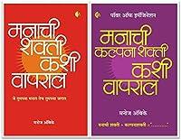 Manachi Shakti + manachi Kalpanashakti Set of 2 books
