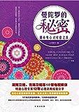 曼陀罗的秘密:都市身心灵疗愈之旅(The Secret of Mandala: The Journey of Urban Body and Mind Healing) (Chinese Edition)