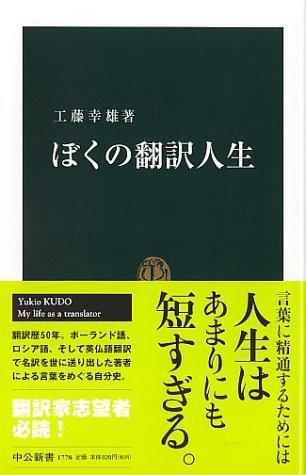 ぼくの翻訳人生 (中公新書)の詳細を見る