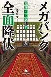 メガバンク起死回生 副頭取・二瓶正平 (幻冬舎文庫)