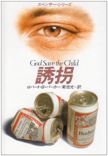 誘拐 (ハヤカワミテリ文庫―スペンサー・シリーズ)