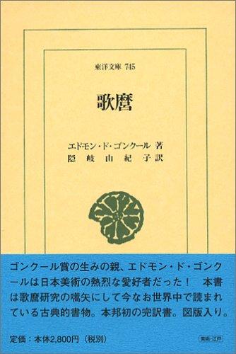 歌麿 (東洋文庫)の詳細を見る