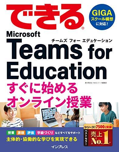 できる Microsoft Teams for Education すぐに始めるオンライン授業 できるシリーズ