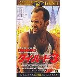 ダイ・ハード3【字幕版】 [VHS]