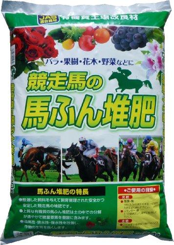瀬戸ヶ原花苑 〈有機JAS適合資材〉競走馬の馬ふん堆肥 20L
