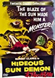 太陽の怪物[DVD]