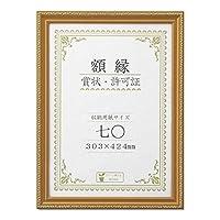 賞状額 金消(木製) 七○ 33J760C3700