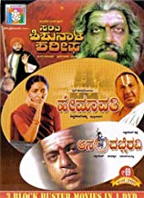 Santha Shishunaala Sharifa/Hemavathi/Aananda Bhairavai (3-in-1 Movie Collection)
