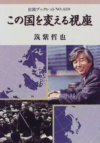 この国を変える視座 (岩波ブックレット (No.459))