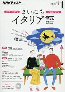 NHKラジオ まいにちイタリア語 2017年 01 月号 [雑誌] (NHKテキスト)