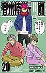 斉木楠雄のΨ難 20 (ジャンプコミックス)