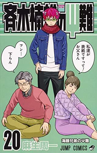 斉木楠雄のΨ難 20 (ジャンプコミックス) - 麻生 周一