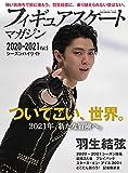 フィギュアスケートマガジン2020-2021 vol.5シーズンハイライト: B・Bムック (B・B MOOK 1531)
