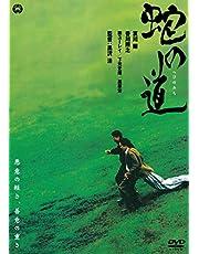 蛇の道 [DVD]