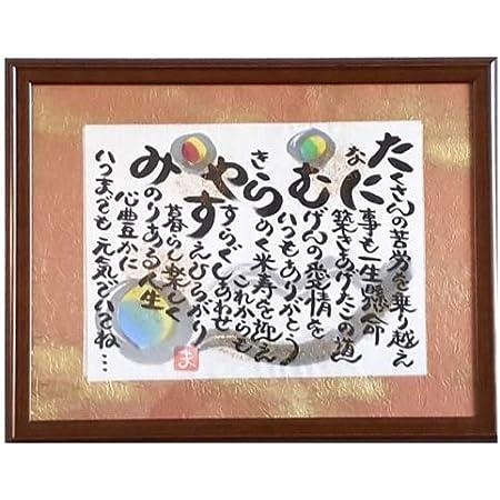 米寿祝い プレゼント 長寿祝い 誕生日 88歳 父 母 男性 女性 贈り物 フルネームにて制作