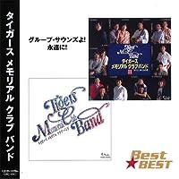 タイガース メモリアル クラブ バンド 12CD-1076N