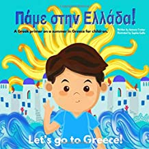 Let's Go to Greece (Greek Version): A Greek primer on a summer in Greece for children