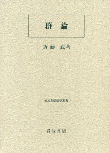 群論 (岩波基礎数学選書)
