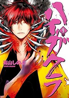 [高山 しのぶ]のハイガクラ: 9 (ZERO-SUMコミックス)